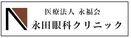 永田眼科クリニック